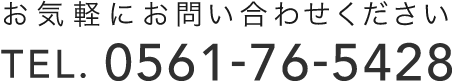 0561-76-5428