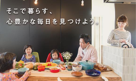 """リフォーム、リファイニングを通してどの家族にも""""住まいを持つ喜び"""